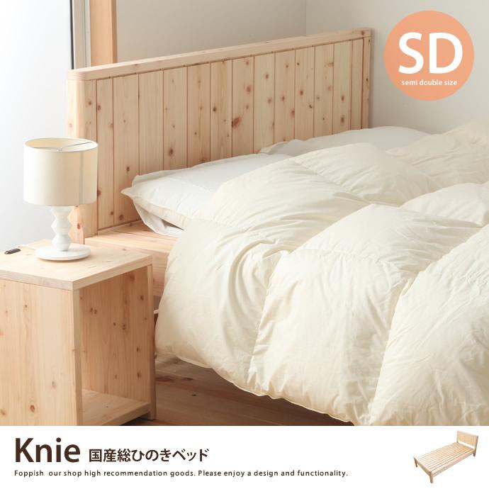 【セミダブル】Knie 国産ひのき すのこベッド
