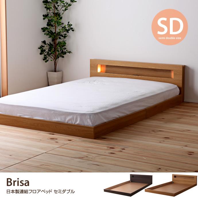 【セミダブル】Brisa 日本製連結フロアベッド