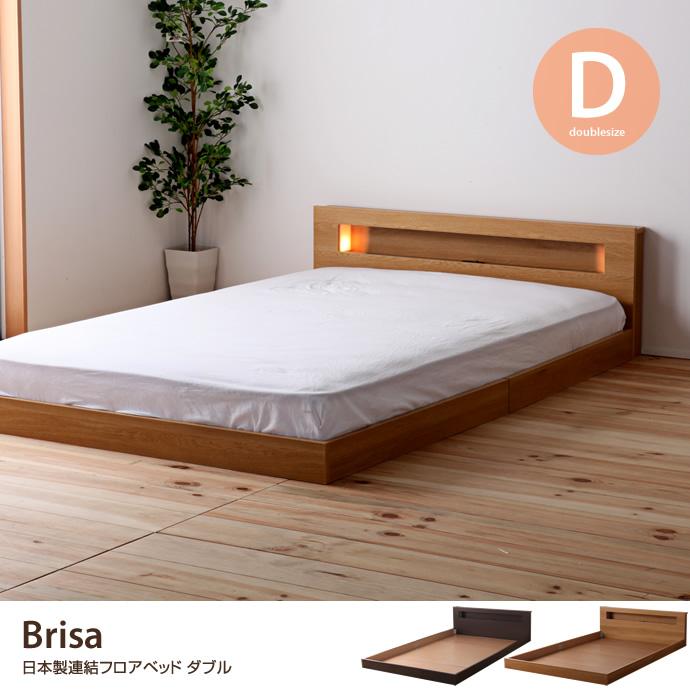 【ダブル】Brisa 日本製連結フロアベッド