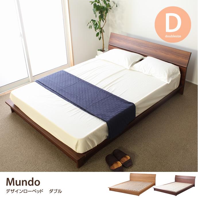【ダブル】Mundo デザインローベッド