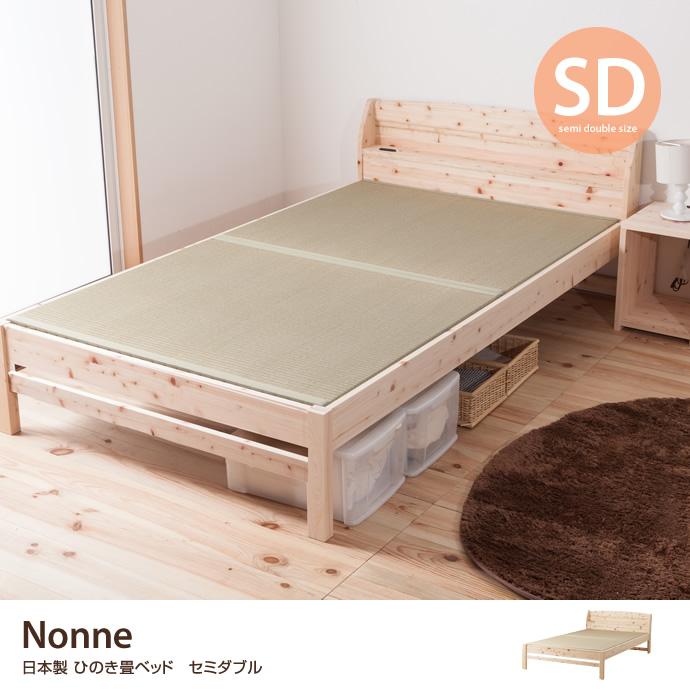 【セミダブル】Nonne 日本製 ひのき畳ベッド