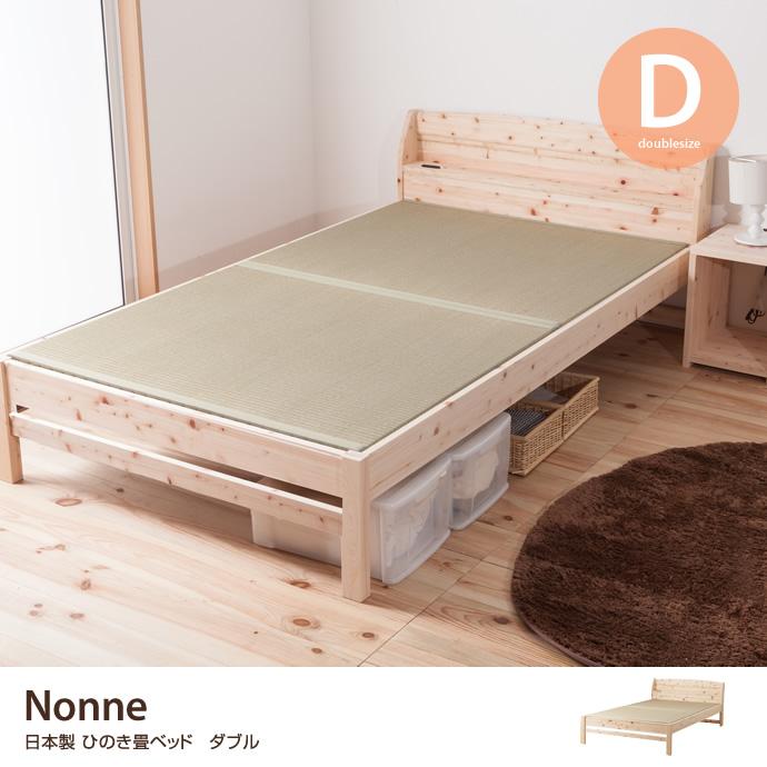 【ダブル】Nonne 日本製 ひのき畳ベッド