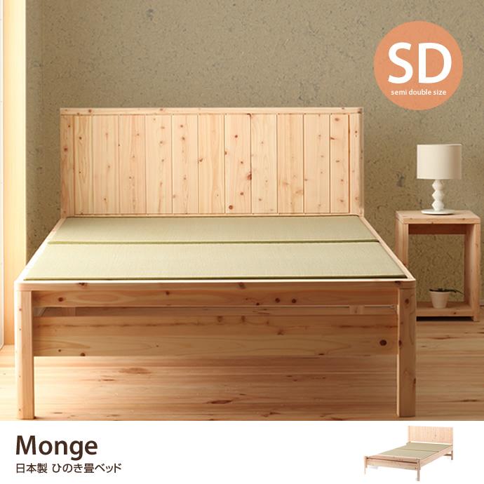 【セミダブル】Monge 日本製 ひのき畳ベッド