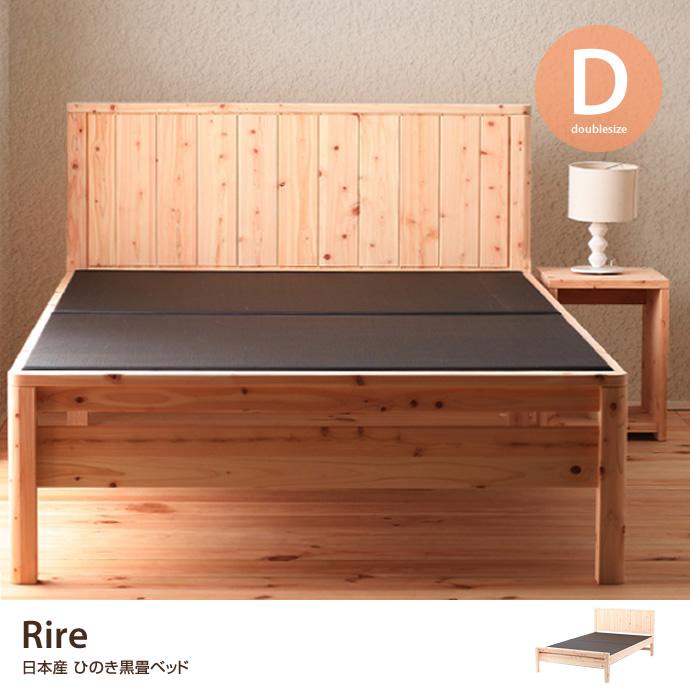 【ダブル】Rire 日本産 ひのき黒畳ベッド