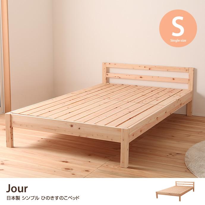 【シングル】Jour 日本製 シンプル ひのきすのこベッド