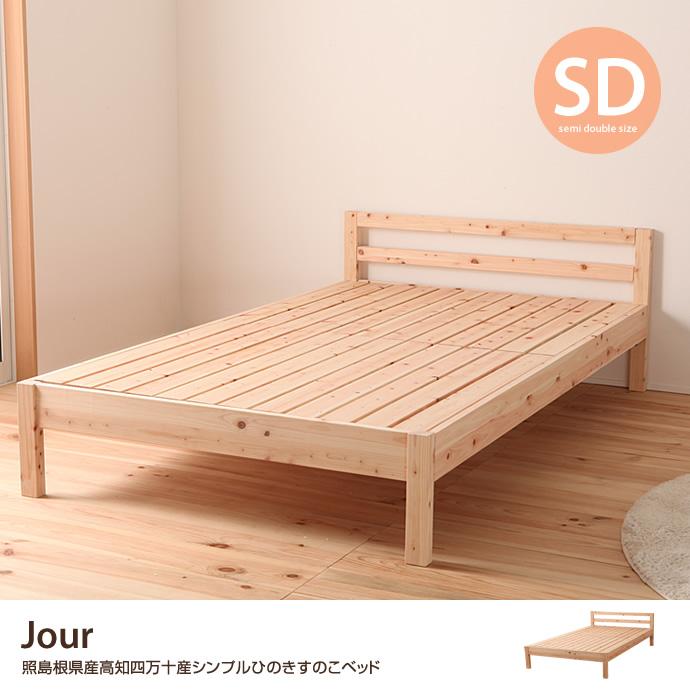 【セミダブル】Jour 日本製 シンプル ひのきすのこベッド