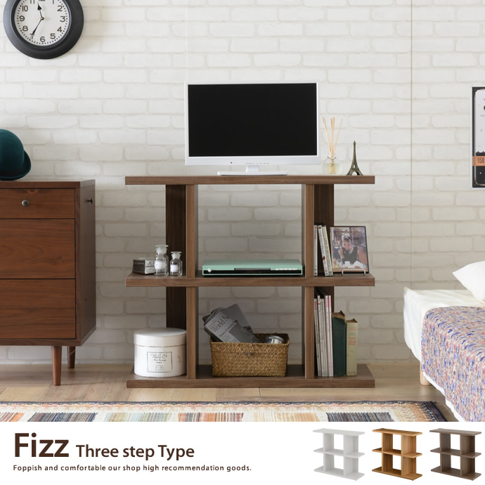 Fizz〔フィズ〕3段タイプ