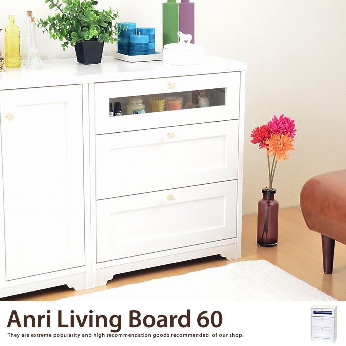 Anri Living Board(アンリリビングボード) 58cmタイプ