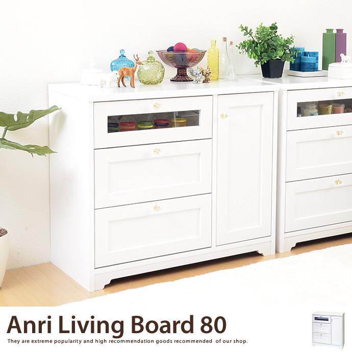 Anri Living Board(アンリリビングボード) 80cmタイプ