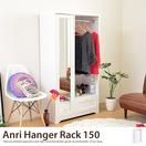 Anri Hanger Rack(アンリハンガーラック) 150cmタイプ