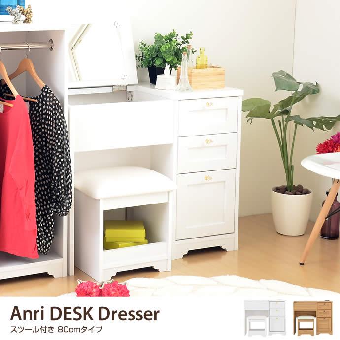 【幅80cmタイプ】Anri Desk Dresser スツール付き