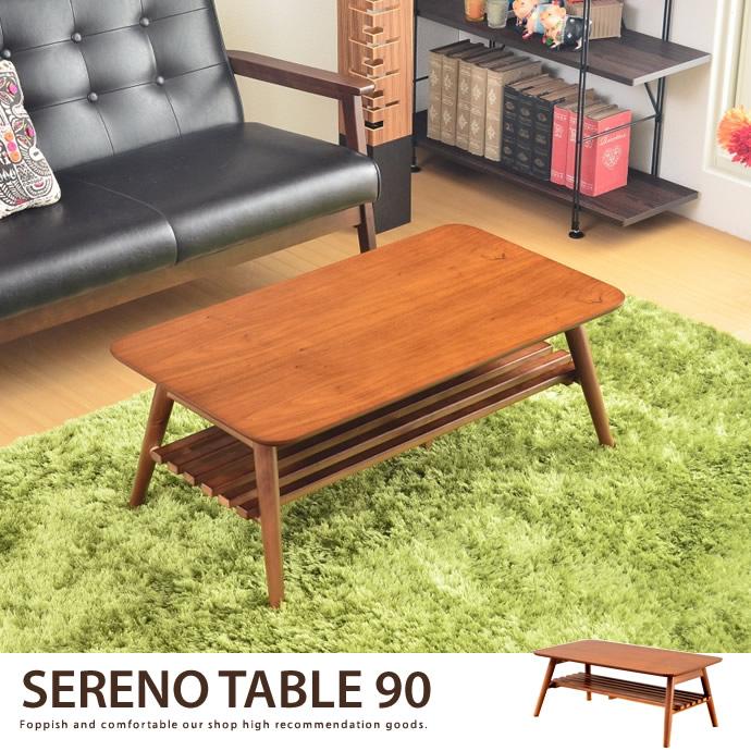 SERENO テーブル 90