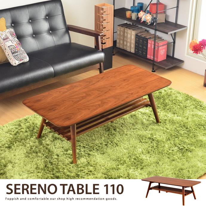 SERENO テーブル 110