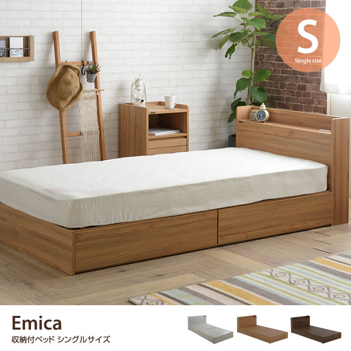 【シングル】Emica 収納付ベッド