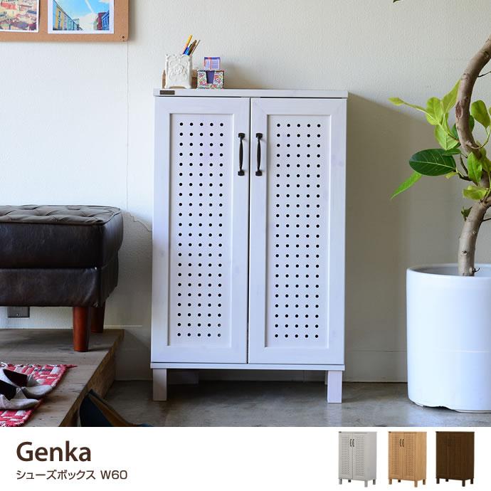 【幅60cm】 GENKA シューズボックス