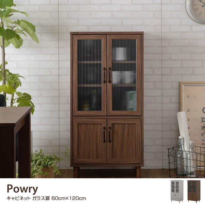 【ガラス扉】Powry キャビネット