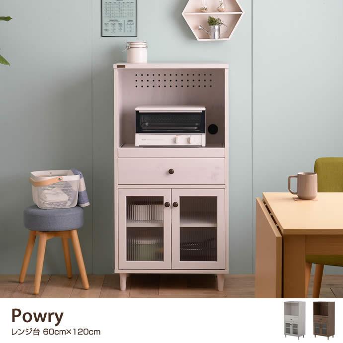 【60cm×120cm】Powry レンジ台