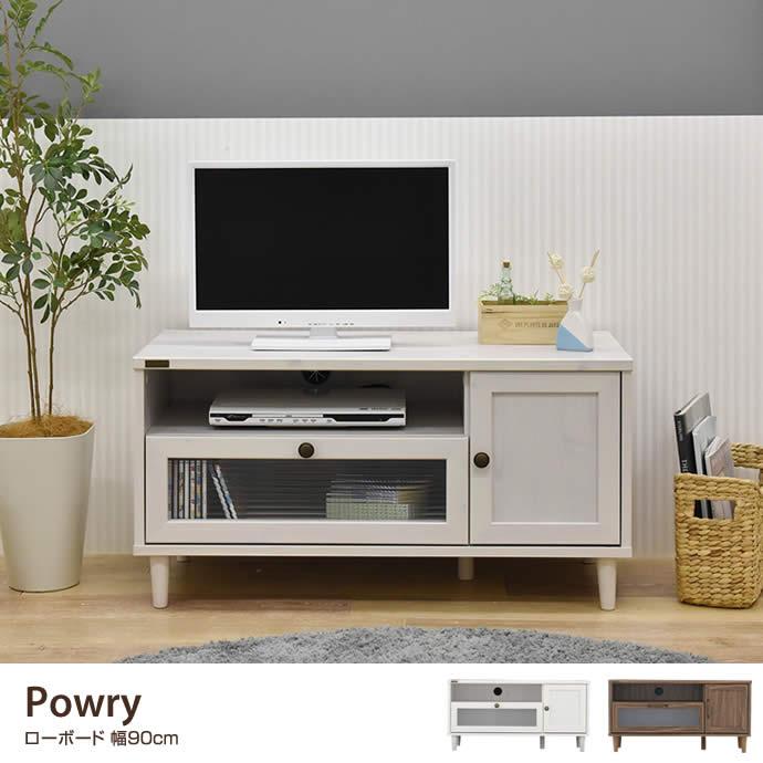 【幅90cm】 Powry ローボード
