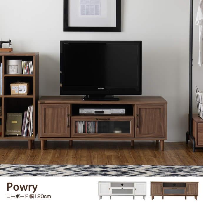 【幅120cm】 Powry ローボード