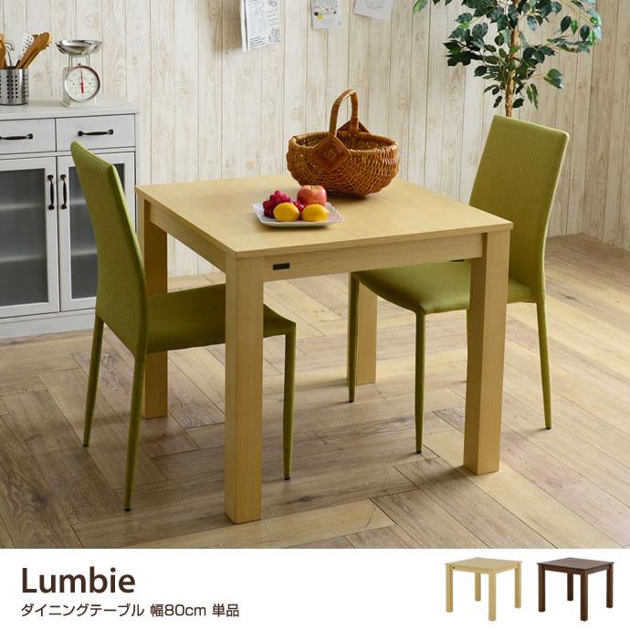 【単品】 Lumbie ダイニングテーブル 幅80cm