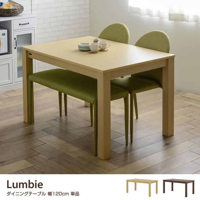 【単品】 Lumbie ダイニングテーブル 幅120cm
