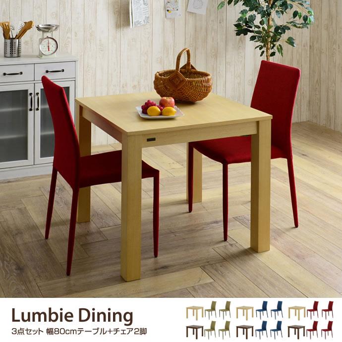 【3点セット】 Lumbie Dining 幅80cmテーブル+チェア2脚