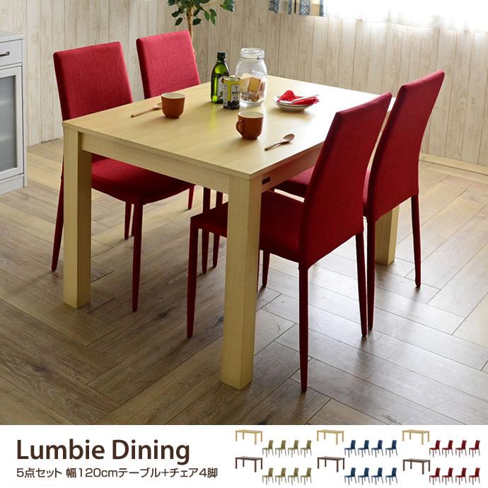 【5点セット】 Lumbie Dining 幅120cmテーブル+チェア4脚