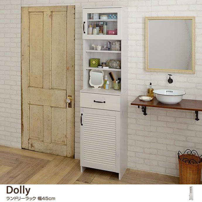 【幅45cm】Dolly ランドリーラック