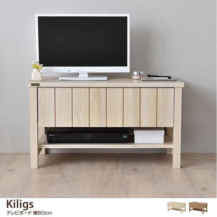 【幅80cm】Kiligs テレビボード