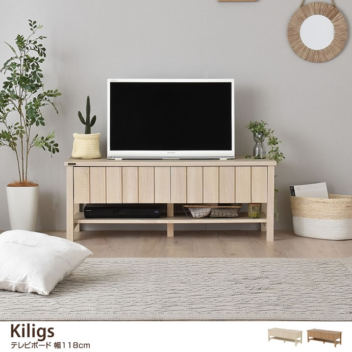 【幅118cm】Kiligs テレビボード