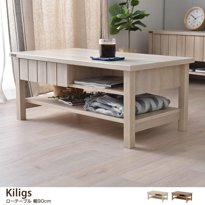 Kiligs ローテーブル