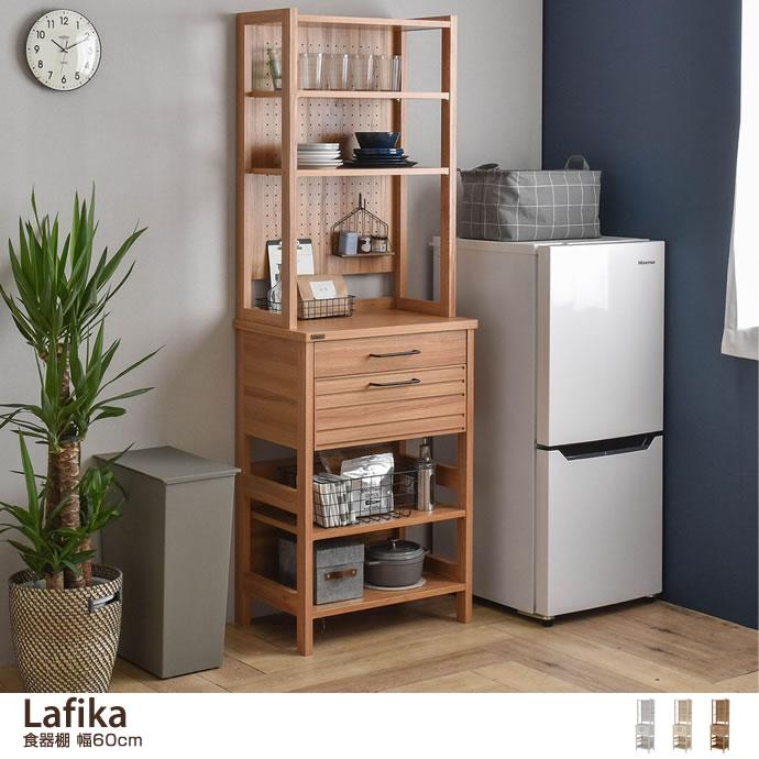 【幅60cm】 Lafika 食器棚