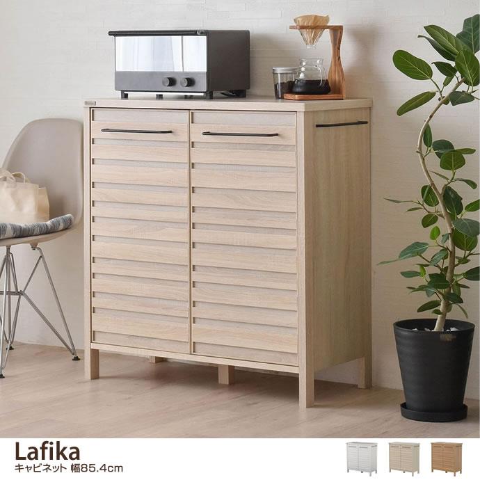 【幅85.4cm】 キッチン空間が明るくなる整理整頓しやすいキャビネット/色・タイプ:3color