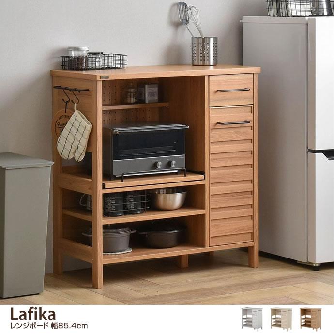 【幅85.4cm】 キッチン空間が明るくなる整理整頓しやすいレンジボード/色・タイプ:3color