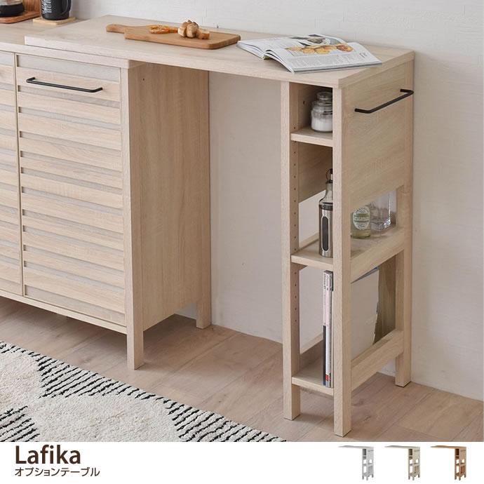 Lafika オプションテーブル
