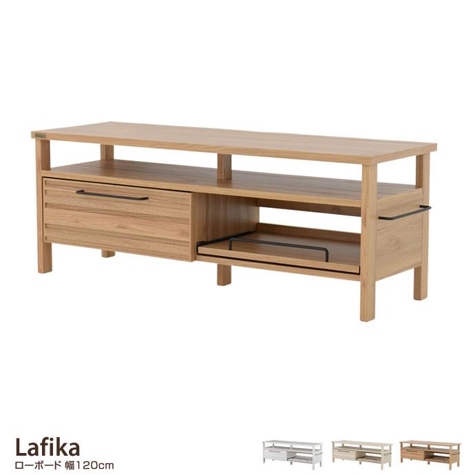 Lafika ローボード 幅120cm