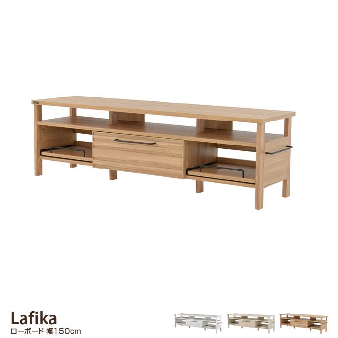 Lafika ローボード 幅150cm