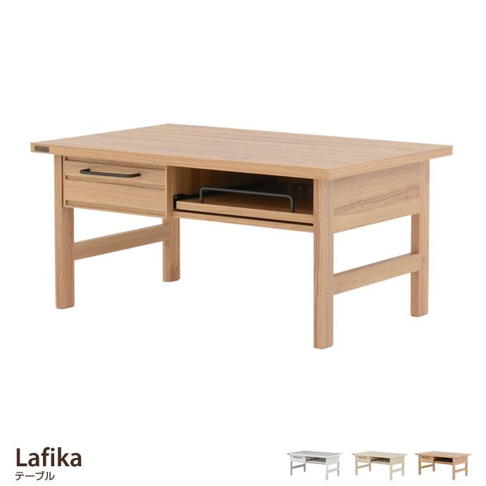 Lafika テーブル