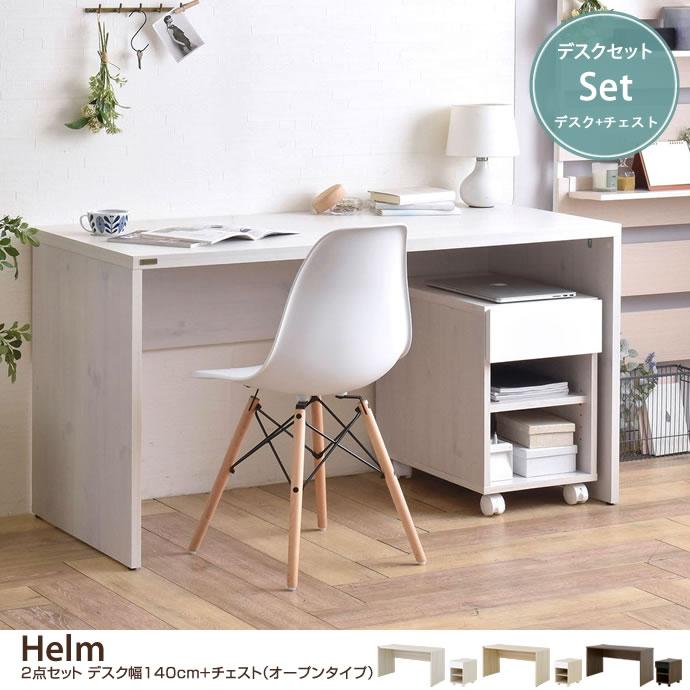 【デスクセット】 Helm デスク幅140cm+チェスト(オープンタイプ)