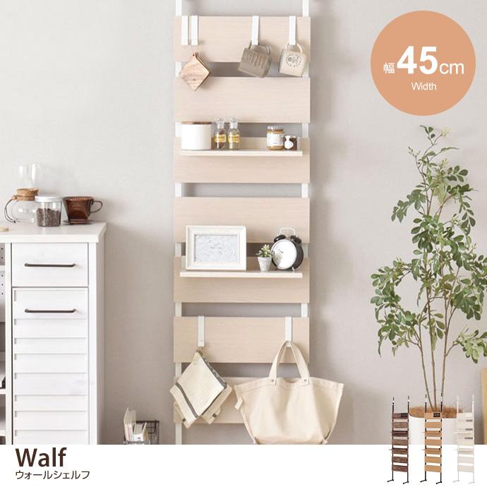 【幅45cm】 Walf ウォールシェルフ