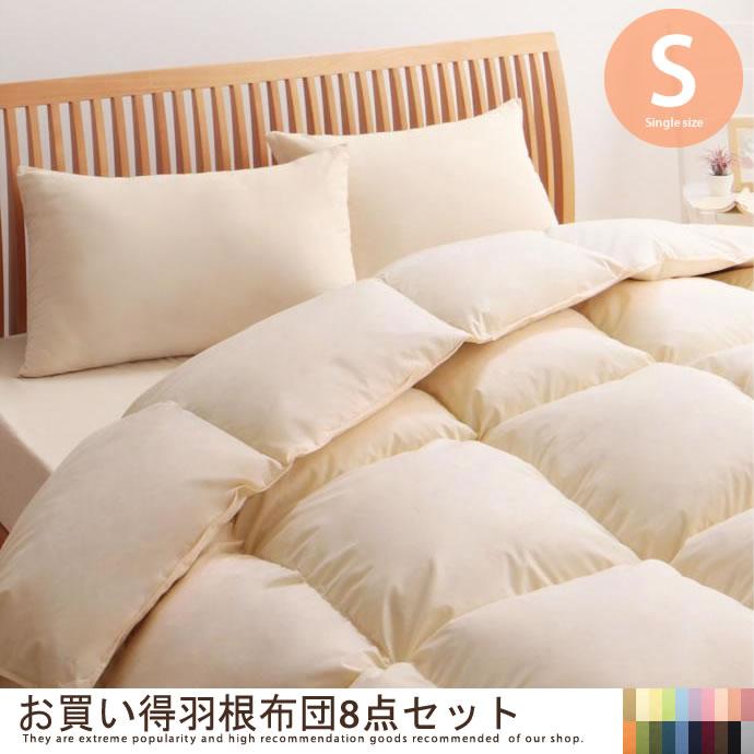 【シングル】お買い得羽根布団8点セット