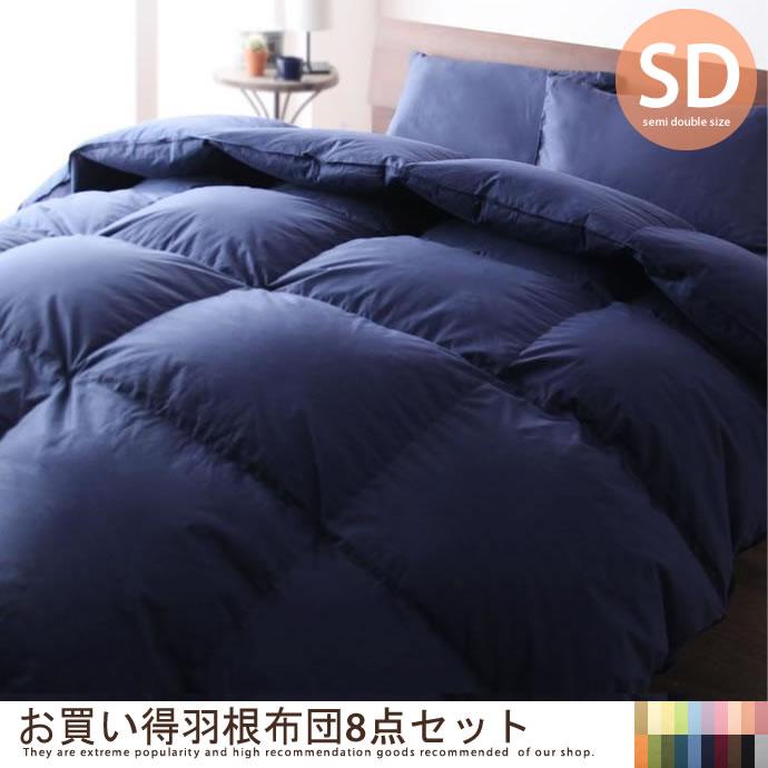 【セミダブル】お買い得羽根布団8点セット