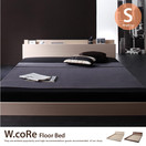 【シングル】 W.coRe フロアベッド ロータイプ 棚付 コンセント付 幅105cm