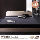 【セミダブル】 W.coRe フロアベッド ロータイプ 棚付 コンセント付 幅128cm
