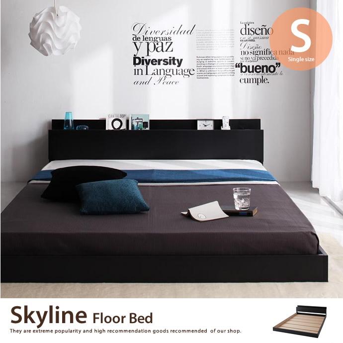 【シングル】 Skyline フロアベッド ロータイプ 棚付 コンセント付 幅105cm