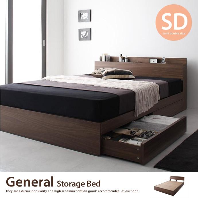 【セミダブル】 General 引出し・コンセント付きベッド 幅123cm
