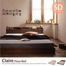 【セミダブル】 Claire フロアベッド ロータイプ 棚付 コンセント付 幅128cm