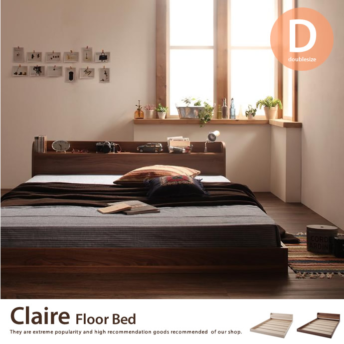 【ダブル】 Claire フロアベッド ロータイプ 棚付 コンセント付 幅145cm