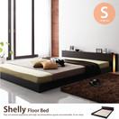 【シングル】 Shelly フロアベッド ロータイプ 棚付 コンセント付 幅119cm