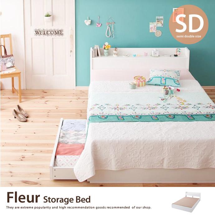 【セミダブル】 Fleur 引出し・コンセント付きベッド 幅123cm